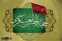 گزارشی از زمان امام حسنعسکری(ع)