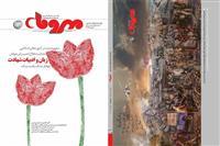 سیزدهمین شماره ماهنامه مهر و ماه