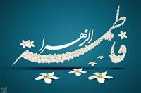 حضرت زهرا (علیهاالسلام) از منظر امیرالمومنین (ع)