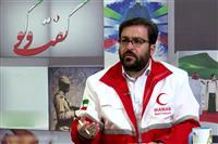 فیلم   خدمات جمعیت هلال احمر ایران در سایر کشورها