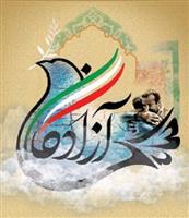 سالروز ورود عزتمندانه و افتخار آفرین آزادگان سرافراز مبارک باد
