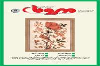 نوزدهمین شماره ماهنامه مهر و ماه