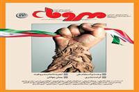 بیست و سومین شماره ماهنامه مهر و ماه