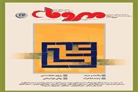 بیست و چهارمین شماره ماهنامه مهر و ماه