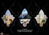 ایام رحلت رسول اکرم(ص) و شهادت امام حسن و امام رضا(علیهم السلام) تسلیت باد