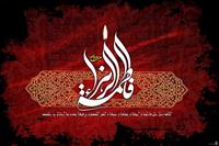 آثار و اسرارتسبیح حضرت زهرا (علیهاالسلام)
