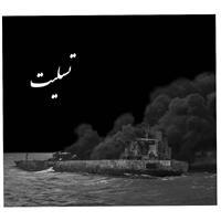 عروج شهادت گونه افسران و کارکنان نفتکش ایرانی را تسلیت گفت