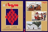 بیست و هفتمین شماره ماهنامه مهر و ماه