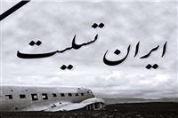 حوزه نمایندگی ولی فقیه در هلال احمر درگذشت این عزیزان را تسلیت گفت