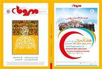 بیست و هشتمین شماره ماهنامه مهر و ماه