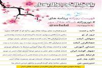 فهرست روزانه برنامه های نوروزانه شبکه مهر هلال