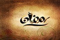 رمضان در اشعار بزرگان ادب پارسی