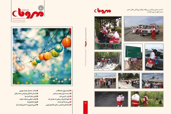 سی و یکمین شماره ماهنامه مهر و ماه