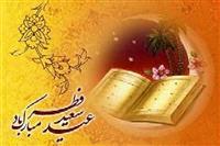 عید سعید فطر بر همه مسلمانان مبارک باد
