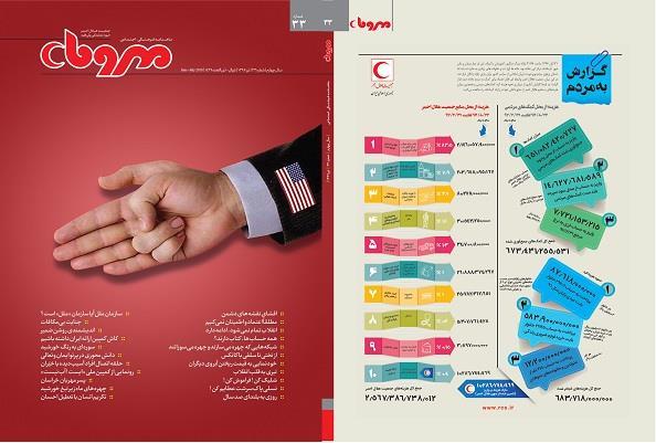 سی و سومین شماره ماهنامه مهر و ماه