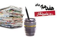 نماهنگ: در آستانه روز خبرنگار