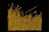 نماهنگ: تسلیت سوگ امام محد باقر(ع)