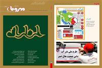 سی و چهارمین شماره ماهنامه مهر و ماه
