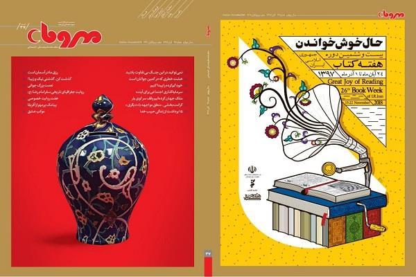 سی و هفتمین شماره ماهنامه مهر و ماه