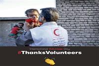 روز جهانی داوطلب بر همه فعالان این عرصه به ویژه فعالان عزیز هلال احمر ایران مبارک باد
