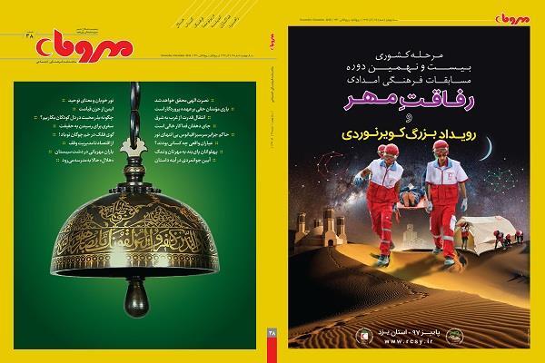 سی و هشتمین شماره ماهنامه مهر و ماه
