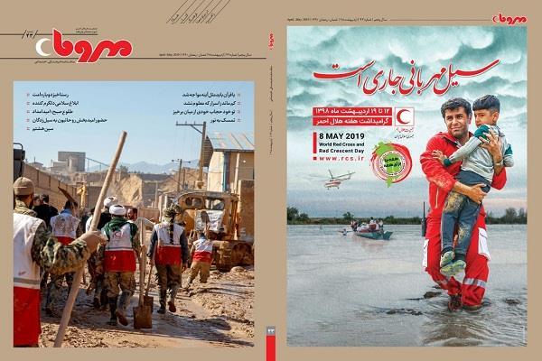 چهل و سومین شماره ماهنامه مهر و ماه