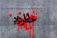 15 خرداد 1342 ، نقطه عطف انقلاب اسلامی