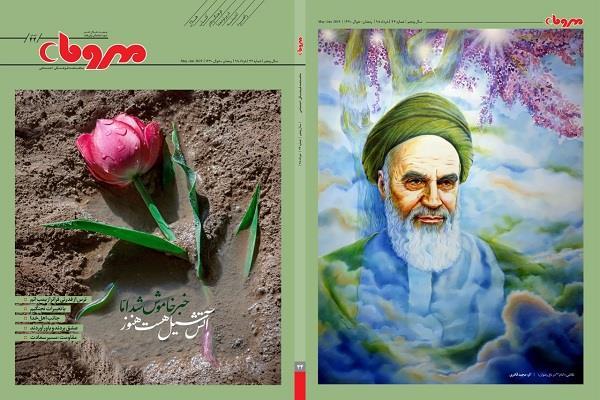 چهل و چهارمین شماره ماهنامه مهر و ماه