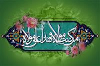 عید سعید غدیر، عید امامت و ولایت بر همه شیعیان و علاقه مندان اهل بیت(ع) مبارک باد