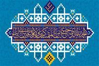 «الیوم اکملت لکم دینکم و اتممت علیکم نعمتی و رضیت لکم الاسلام دینا»