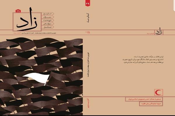 بیست و نهمین شماره ماهنامه زاد منتشر شد