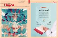 چهل و هفتمین شماره ماهنامه مهر و ماه