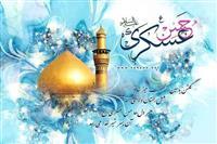 ولادت امام حسن عسگری(ع) مبارک باد