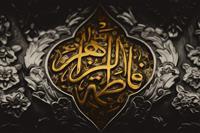 نگاهی به زندگی حضرت فاطمه زهرا (سلام الله علیها)