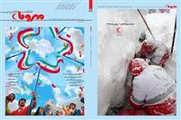 نیم نگاهی به پنجاه و دومین شماره ماهنامه مهر و ماه