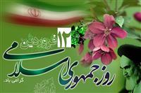 ۱۲ فروردین، یوم الله تحقق ارادۀ ملی در برپایی نظام جمهوری اسلامی