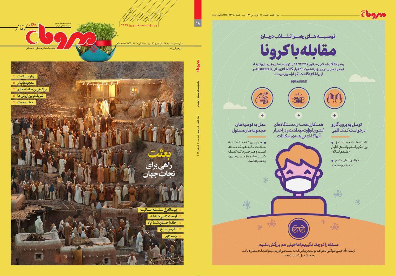 پنجاه و چهارمین  شماره ماهنامه مهر و ماه