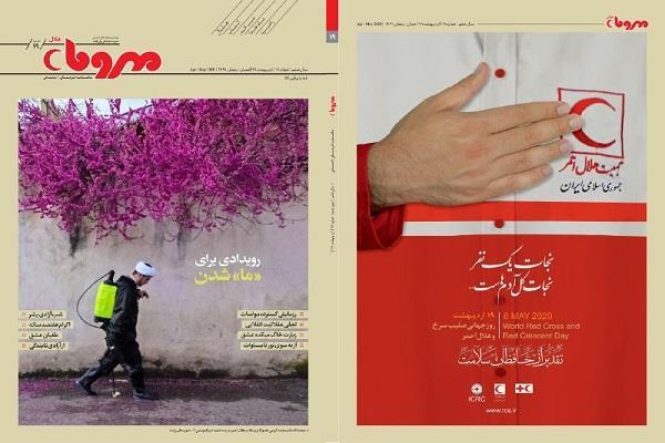 پنجاه و پنجمین شماره ماهنامه مهر و ماه