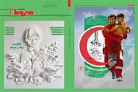 پنجاه و ششمین شماره ماهنامه مهر و ماه