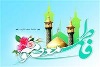 نماهنگ: ولادت حضرت معصومه(س) و آغاز دهه کرامت مبارک باد