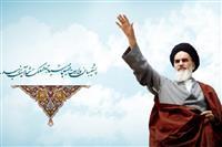 به مناسبت سالگرد ارتحال رهبر کبیر انقلاب، حضرت امام خمینی(ره)