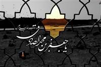 نماهنگ: شهادت امام صادق(ع) تسلیت باد