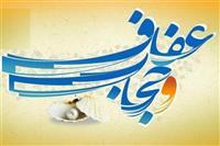 نماهنگ: بیاناتی از مقام معظم رهبری در خصوص حجاب و عفاف