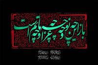 نماهنگ: هلال محرم
