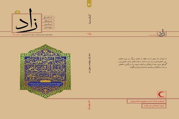 چهل و یکمین شماره ماهنامه زاد منتشر شد