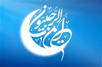 رجب؛ ماه تزکیه و رشد معنوی